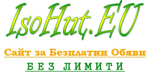 IsoHut.EU - Сайт за безплатни обяви