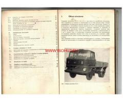 IFA W 50 L-техническа документация