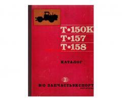 трактор Т150К-Т157-Т158-Каталог