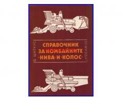 """комбайни """"НИВА"""" и """"КОЛОС"""" - техническа документация"""