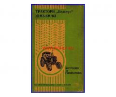 """трактори """"БЕЛАРУС"""" ЮМЗ-6М/6Л-инструкция за експлоатация"""