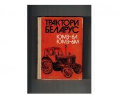 Беларус ЮМЗ- 6Л ЮМЗ-6М-техническа документация