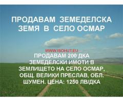 Продавам земеделски имоти в с. Осмар
