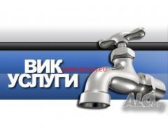 ВИК Отпушване на тоалетни СИФОНИ МИВКИ КАНАЛИ ШАХТИ КЛЕКАЛА - 0898998080