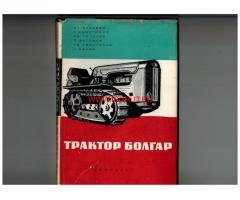 трактор ТЛ 30 А техническа документация