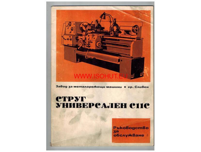 струг С 11 С техническа документация