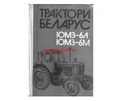 Беларус ЮМЗ - 6Л - 6М - ръководство по експлоатация