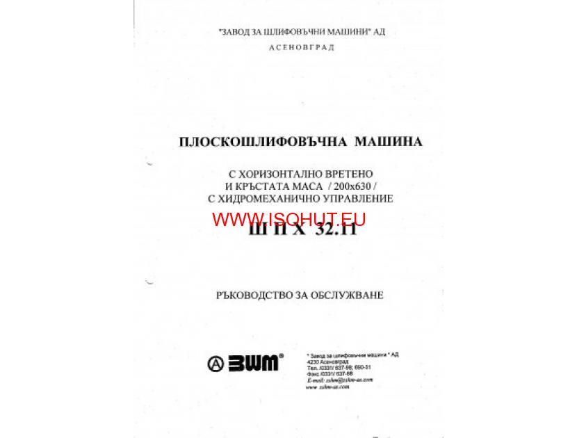 плосък шлайф ШПХ 32.11 - ръководство обслужване 128 страници