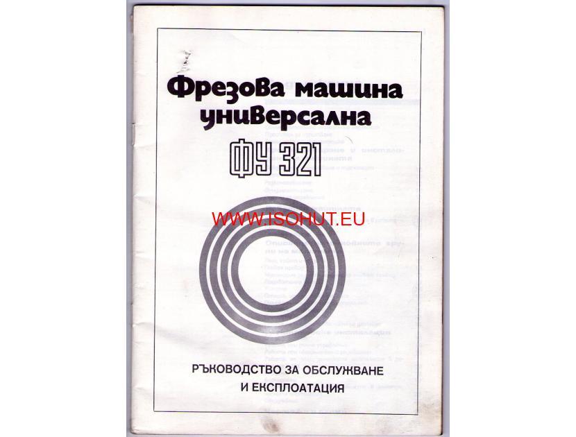 фреза ФУ 321- ръководство обслужване и експлоатация