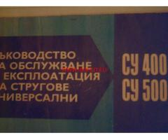 струг СУ400 - 500 ръководство обслужване