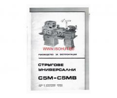 струг С5М - С5МВ ръководство обслужване