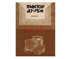 трактор ДТ - 75М  ръководство и обслужване