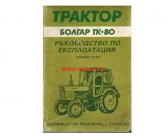 трактор ТК 80 ръководство и обслужване