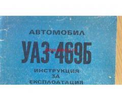 УАЗ техническа документация